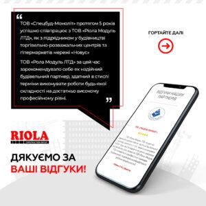 Надежное партнерство с компанией Риола