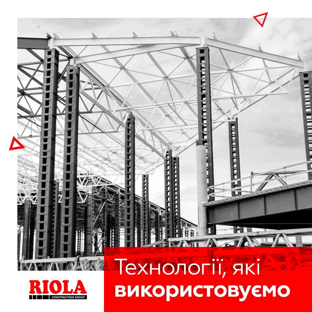 Одна зі спеціалізацій Ріола — виготовлення та встановлення металоконструкцій