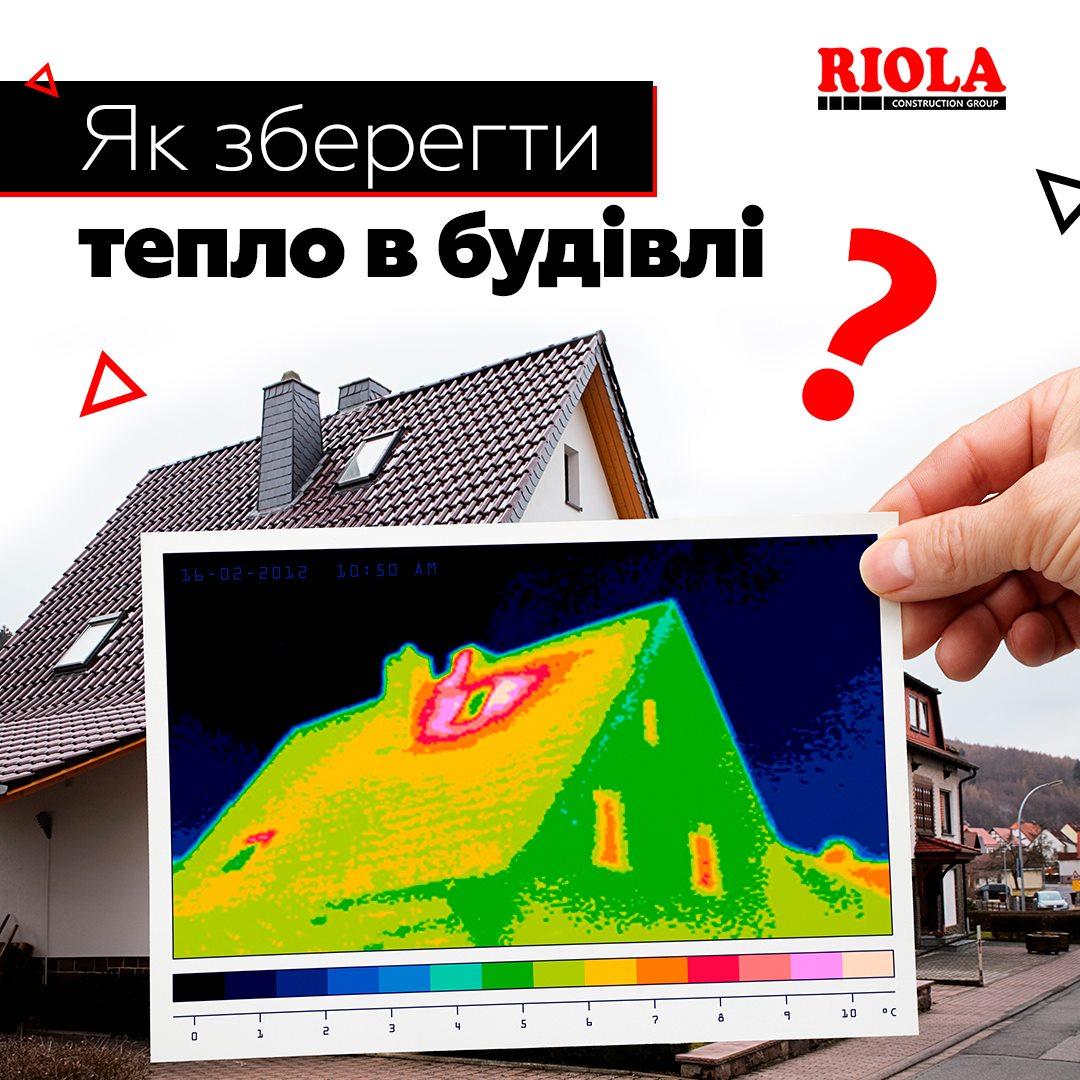 Риола занимается термомодернизацией зданий
