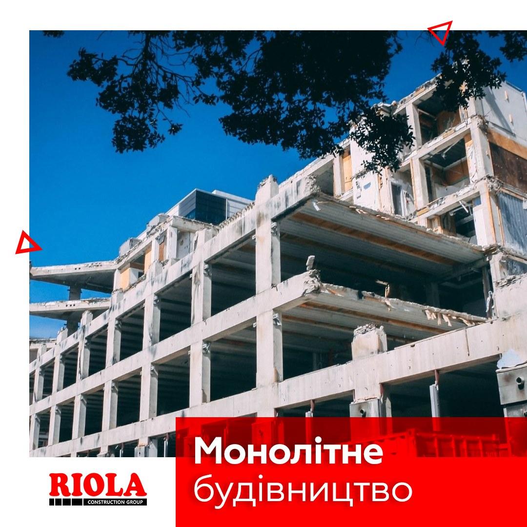 В Ріола можна замовити монтаж конструкцій різних типів, а також монолітне будівництво