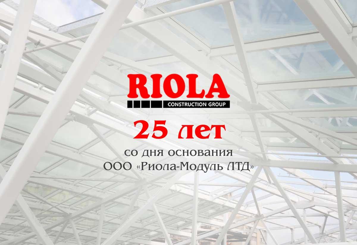 25 лет со дня основания ООО «Риола-Модуль ЛТД»! 25 лет успеха!