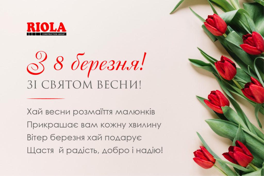 ООО «Риола-Модуль ЛТД» поздравляет с 8 Марта!