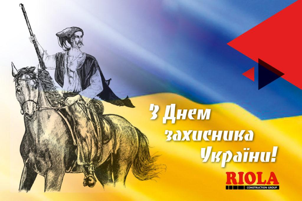 Коллектив ООО «Риола-Модуль ЛТД» поздравляет защитников Украины с праздником!