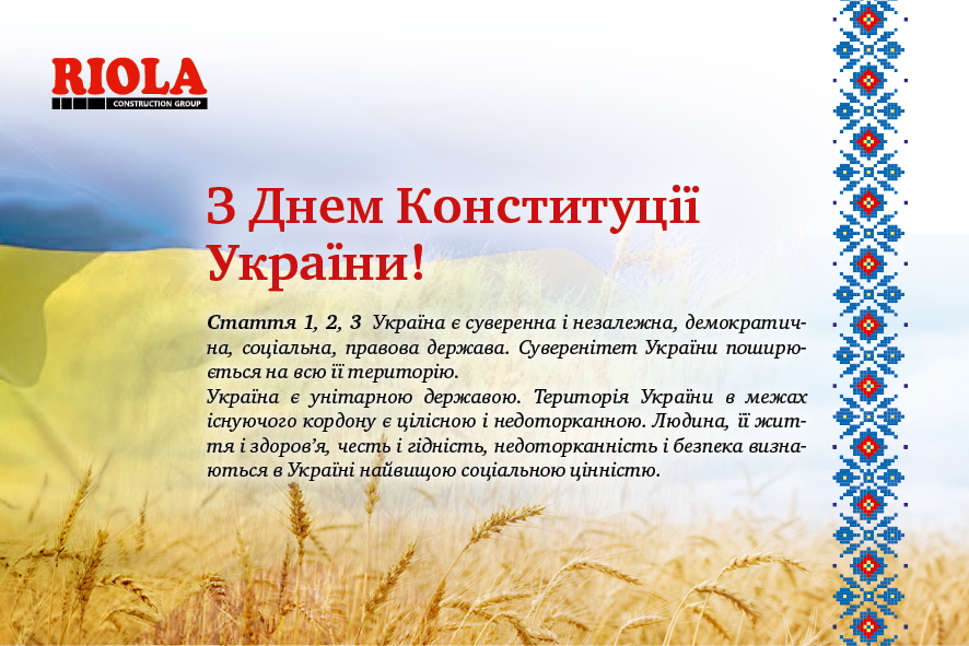 """Колектив ТОВ """"Ріола-Модуль ЛТД"""" вітає усіх з Днем Конституції України!"""