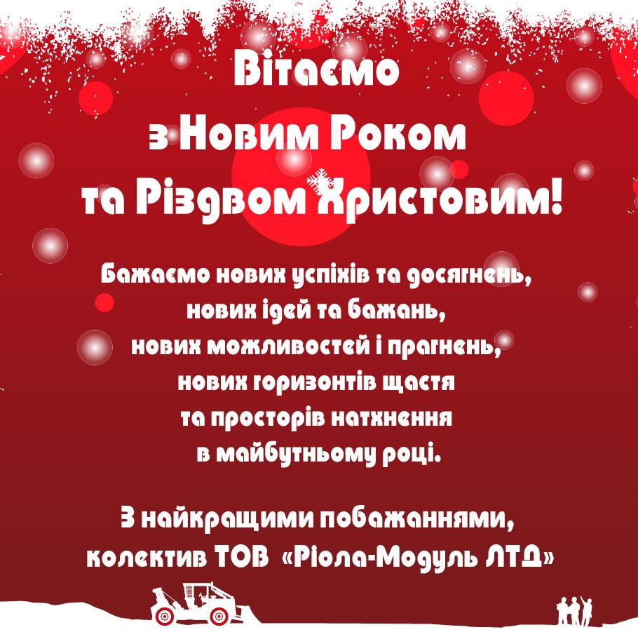 Новогоднее поздравление от компании ООО «Риола-Модуль ЛТД»
