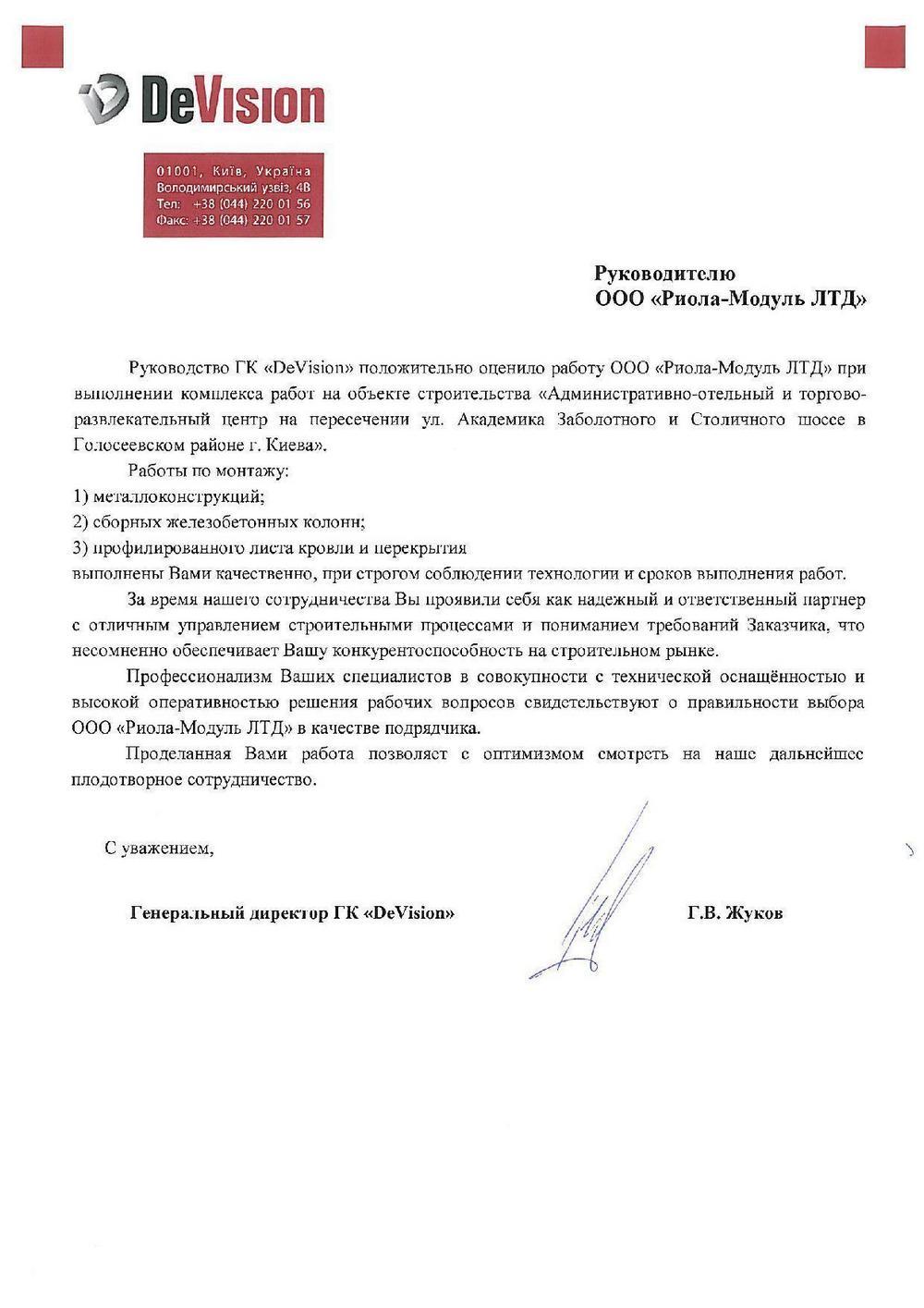 rekomendatsiya kompanii riola modul