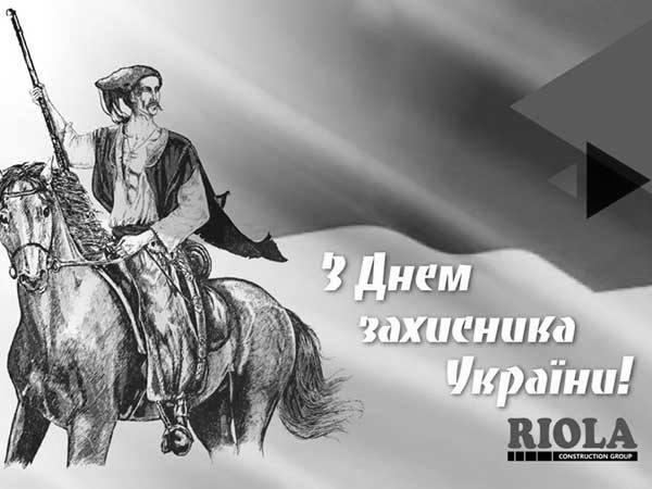 riola modul ltd pozdravlyaet zashhitnikov ukrainy