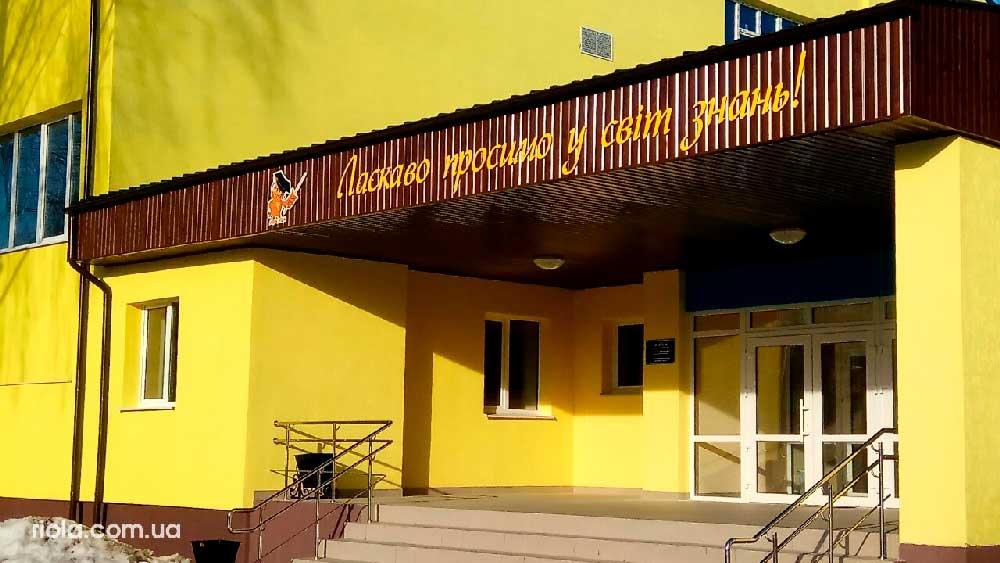 Опорная школа Славянска находится на этапе введения в эксплуатацию