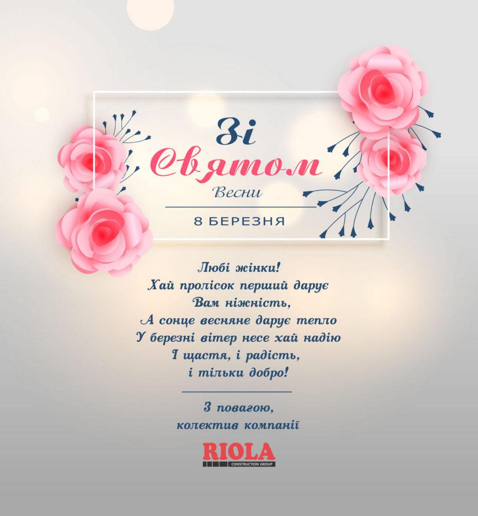 «Будівельна група «RIOLA» вітає Зі святом 8 Березня!