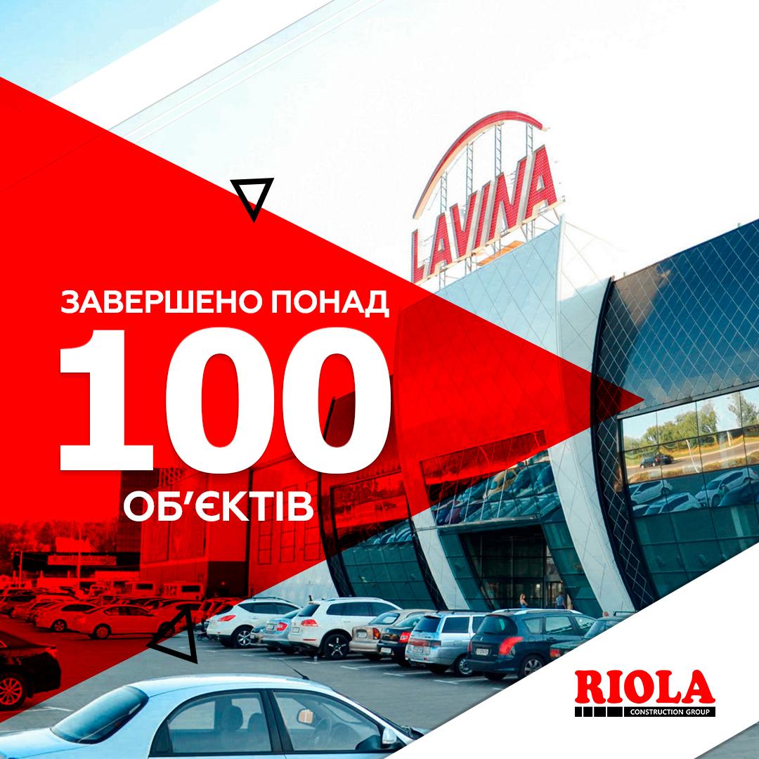 Компанией «Риола» завершено более 100 объектов!